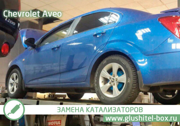 Chevrolet Aveo - замена катализатора