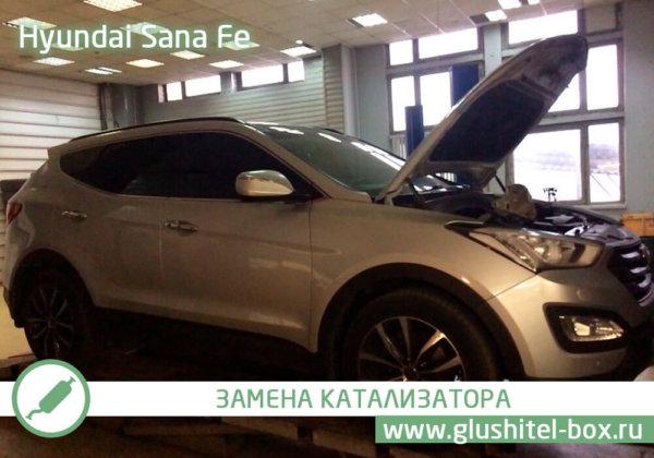 Hyundai Sana Fe замена катализатора