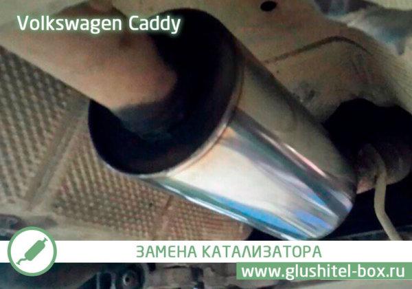 Volkswagen Caddy пламегаситель
