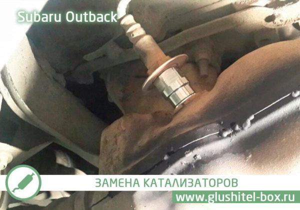Subaru Outback обманка лямбда зонда