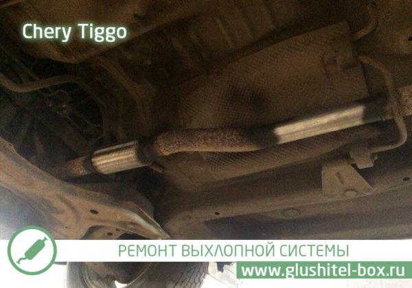 Chery Tiggo ремонт выхлопной системы