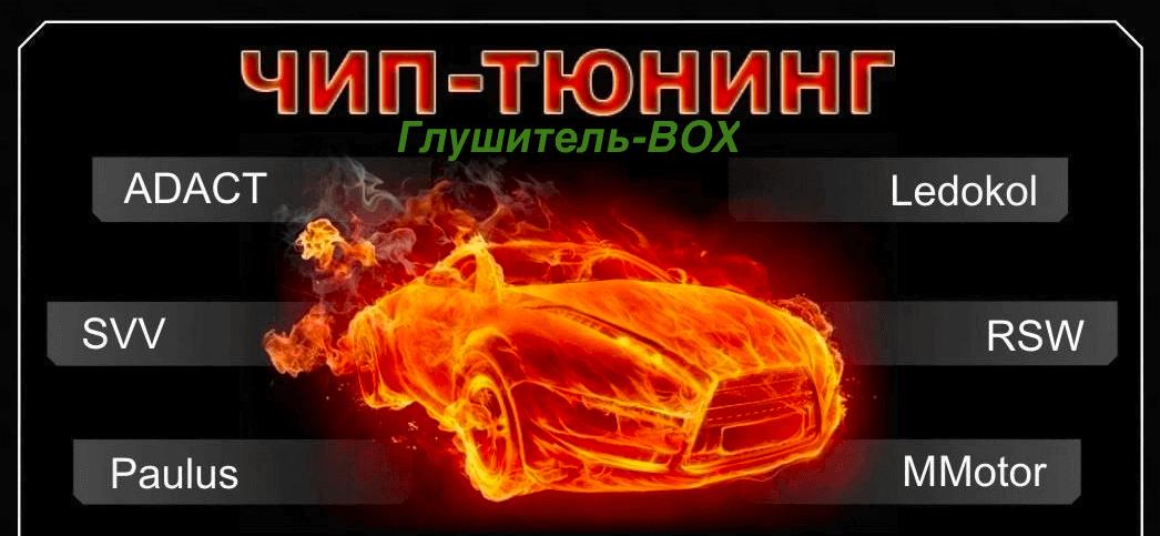 Чип - тюнинг