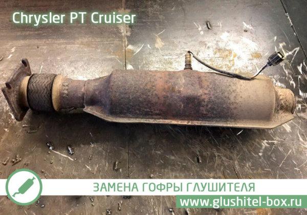 Chrysler PT Cruiser гофра глушителя