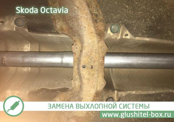 Skoda Octavia 1998 г.в. - замена выхлопной системы