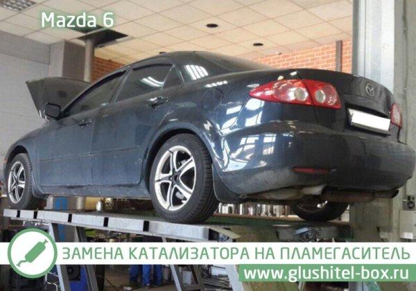 Mazda 6 замена катализатора на пламегаситель