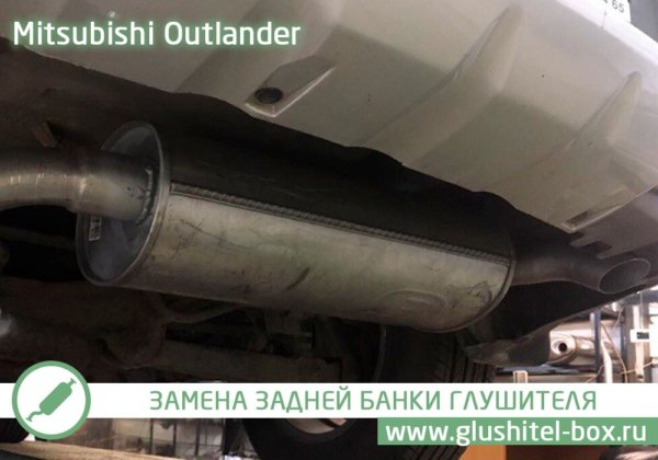 Mitsubishi Outlander глушитель