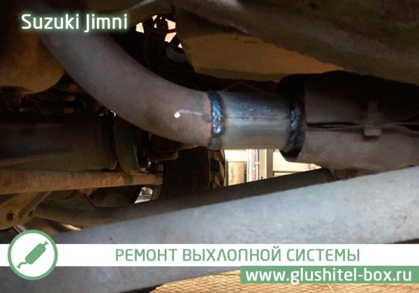 Suzuki Jimny ремонт выхлопной системы