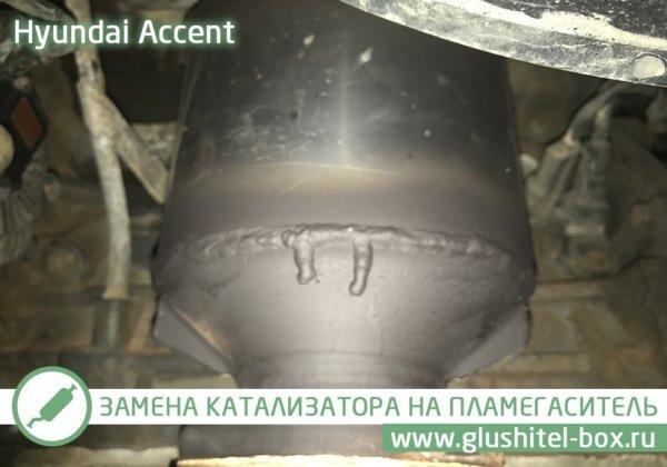 Hyundai Accent замена катализатора на пламегаситель