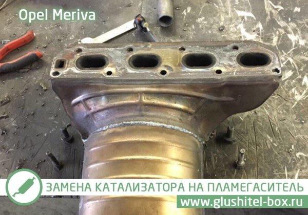 Opel Meriva ремонт катализатора