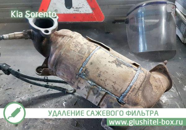 Kia Sorento удаление сажевого фильтра и отключение клапана EGR
