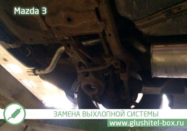 Mazda 3 ремонт выхлопной системы