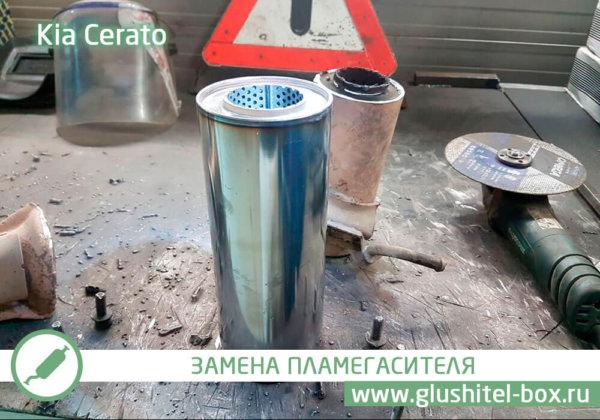Kia Cerato установка пламегасителя