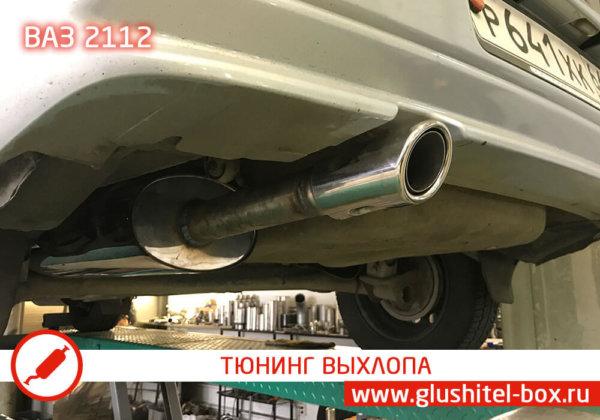 Ваз 21120 тюнинг выхлопной системы
