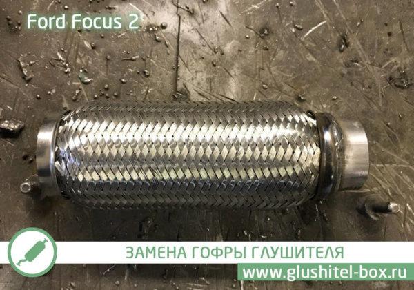 Ford Focus 2 гофра глушителя