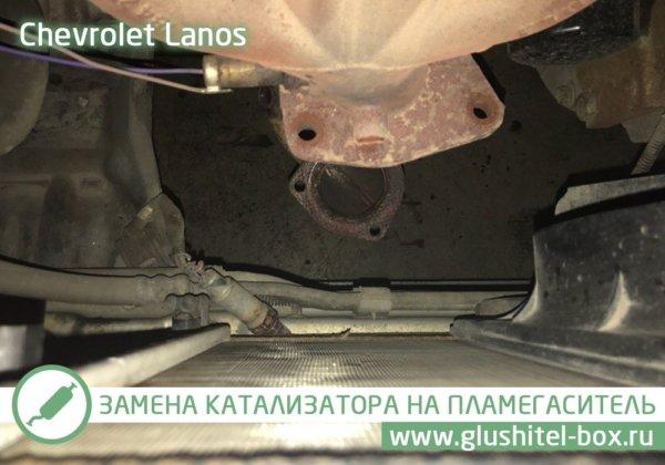 Chevrolet Lanos удаление катализатора