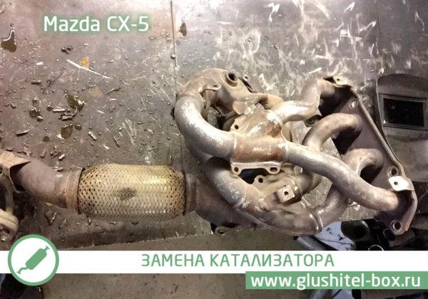 Mazda CX-5 удаление катализатора