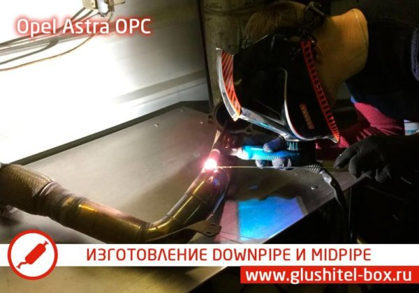 Opel Astra OPC - изготовление downpipe и midpipe