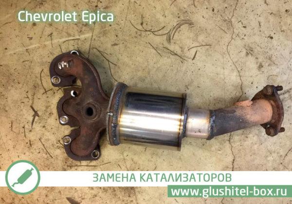 Chevrolet Epica замена катализатора на пламегаситель