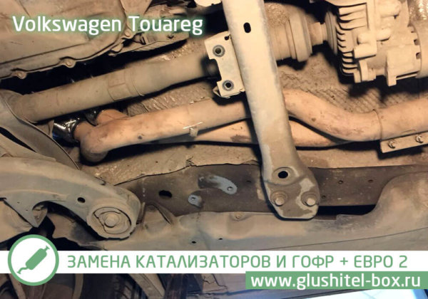Volkswagen Touareg - замена катализаторов