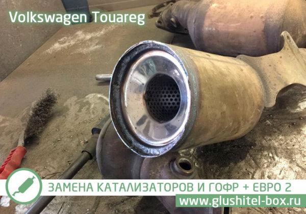 Touareg замена катализатора на пламегаситель