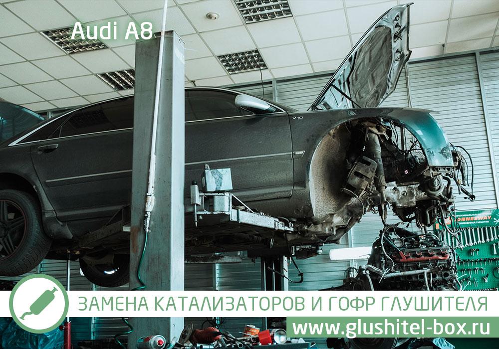 Audi A8 замена катализаторов и гофр глушителя