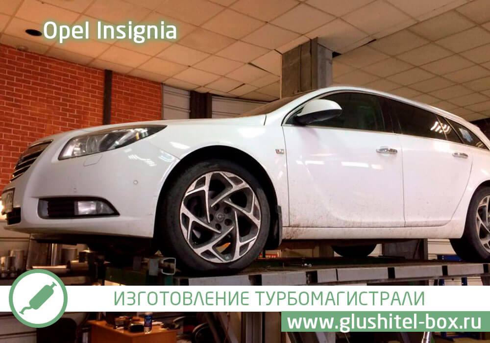 Opel Insignia - изготовление турбомагистрали