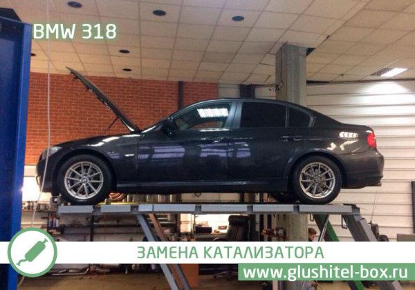 BMW 318 замена катализатора на пламегаситель