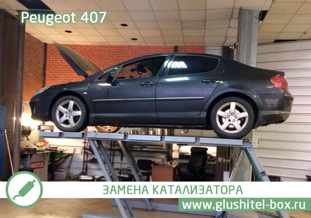 Peugeot 407 замена катализатора и перепрошивка на Евро-2 и чип тюнинг