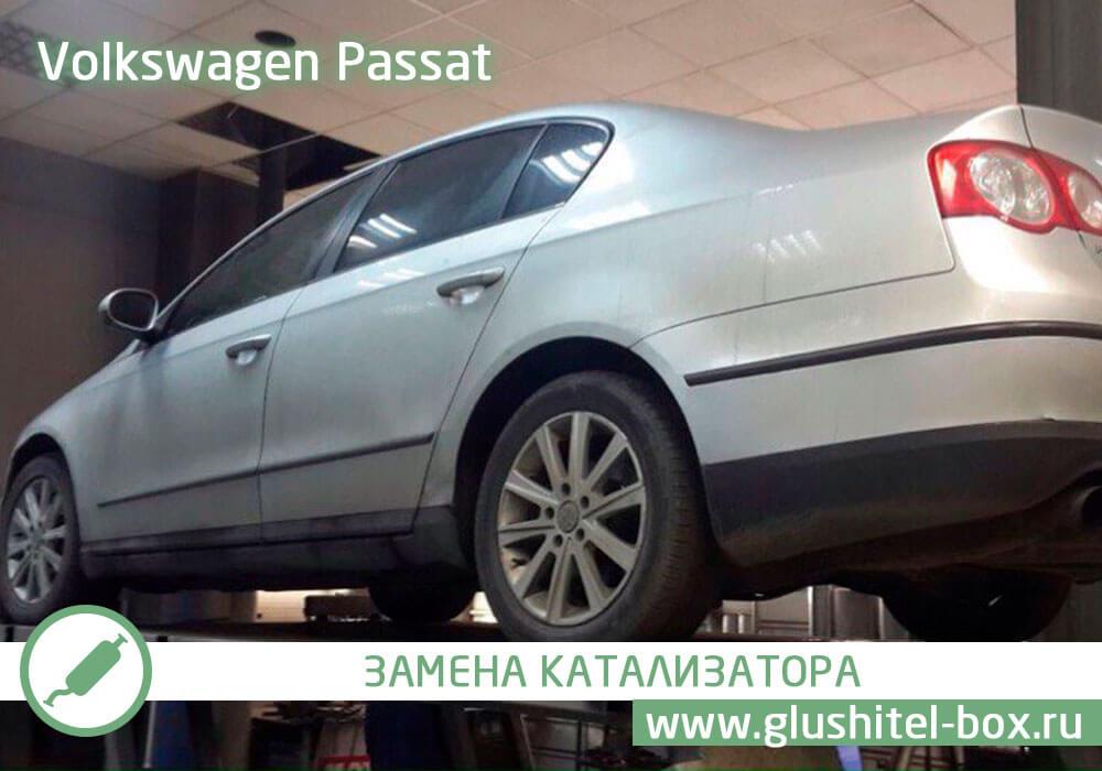 Volkswagen Passat B6 замена катализатора