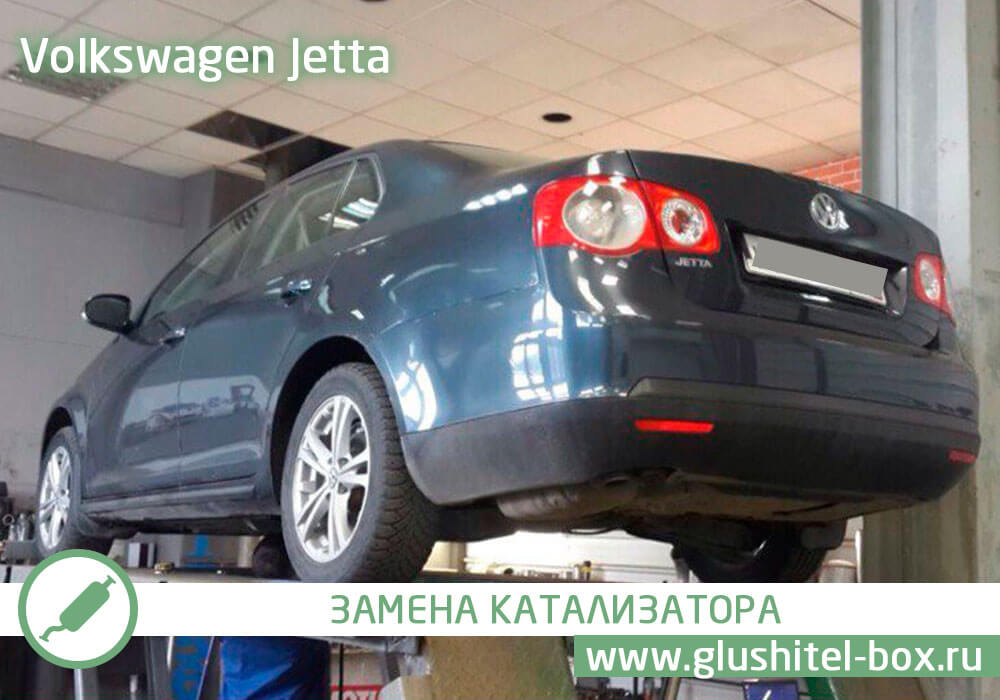 Volkswagen Jetta замена катализатора
