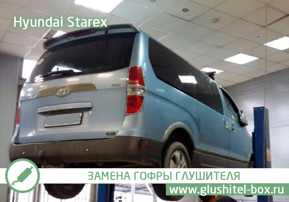 Hyundai Starex замена гофры глушителя