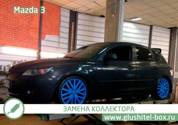 Mazda 3 замена коллектора