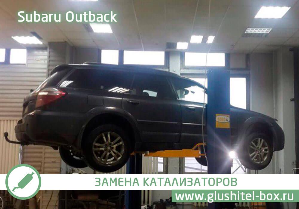 Subaru Outback - замена катализатора