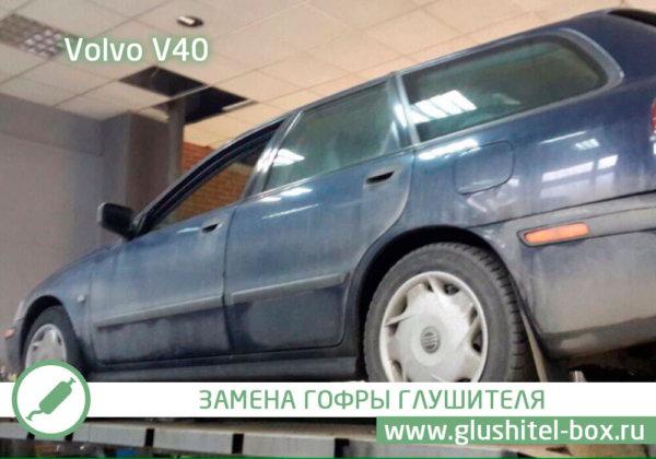 Volvo V40 замена гофр глушителя