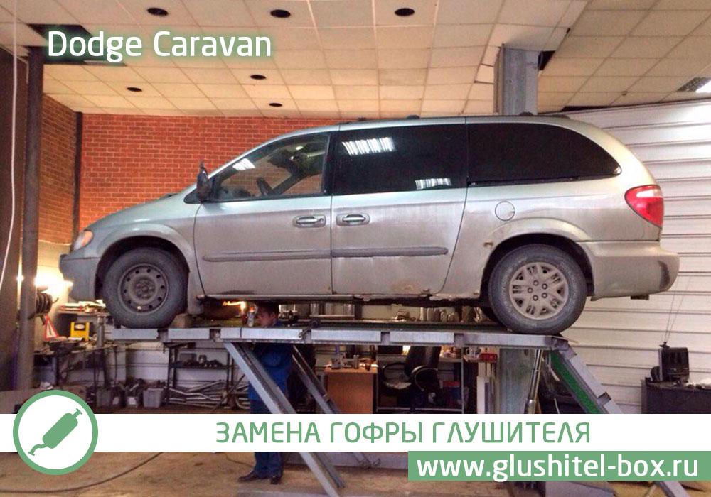 Dodge Caravan замена гофры глушителя