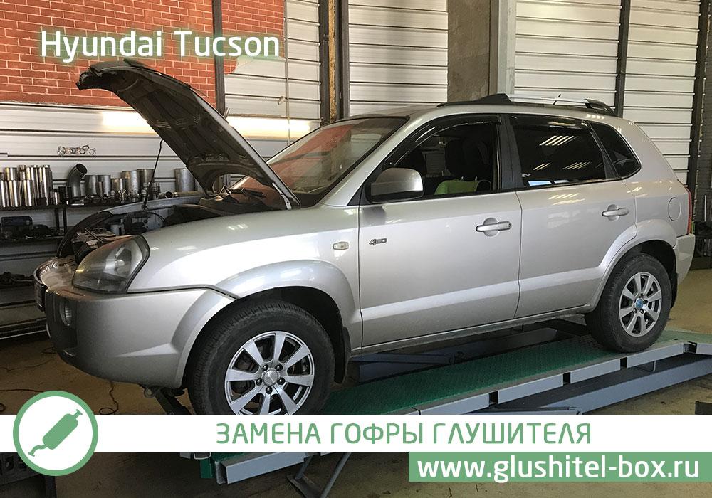 Hyundai Tucson - замена гофры глушителя