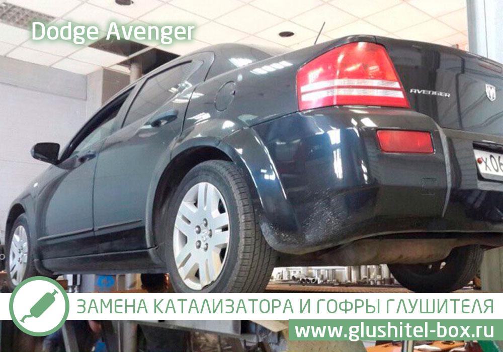 Dodge Avenger замена катализатора и гофры