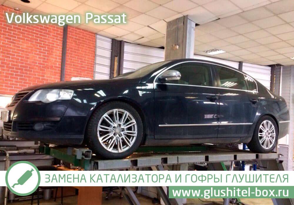 Volkswagen Passat - замена катализатора и гофры