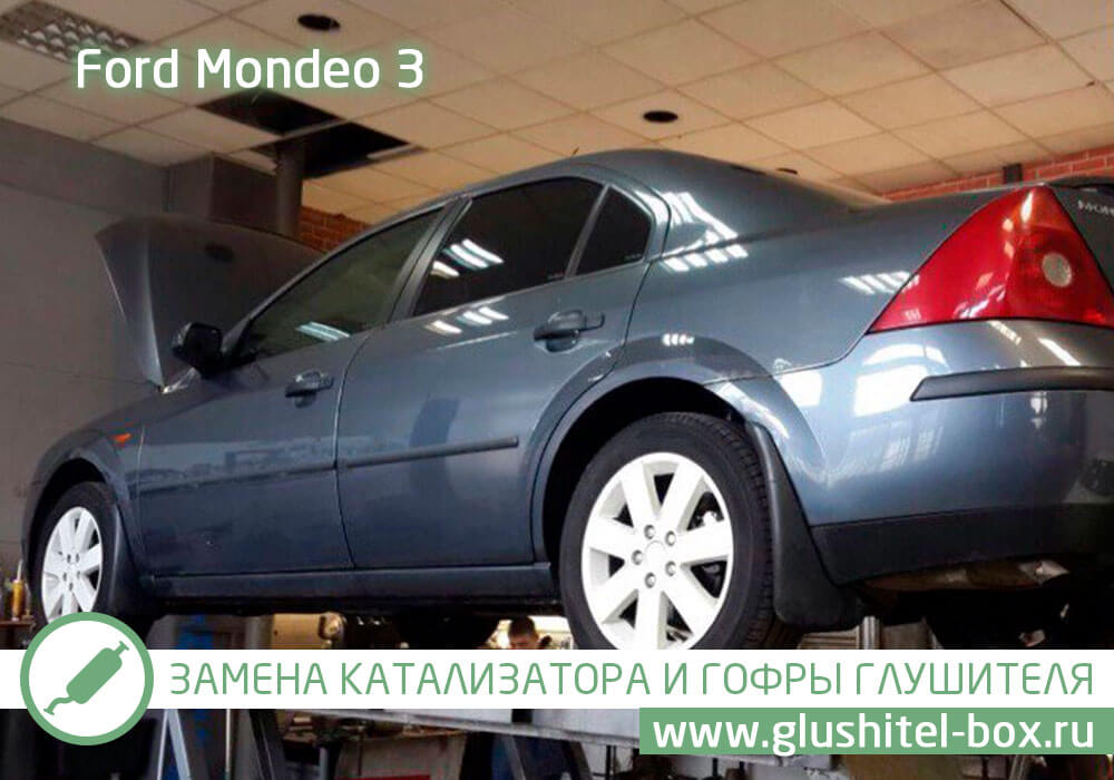 Ford Mondeo 3 замена катализатора и гофры