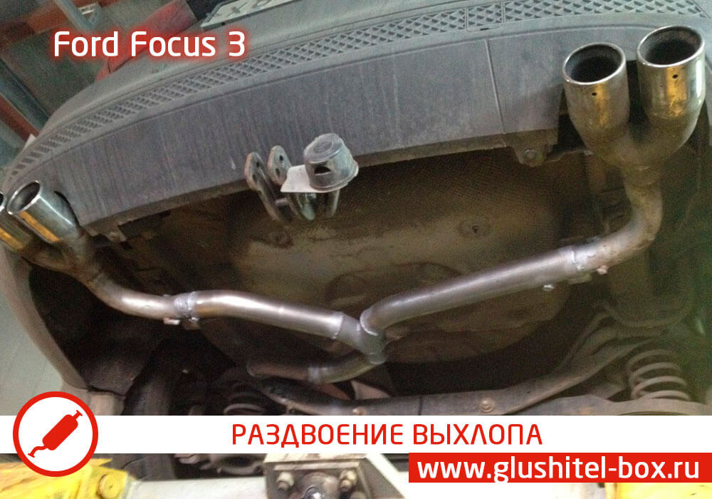 Ford Focus 3 раздвоение выхлопа