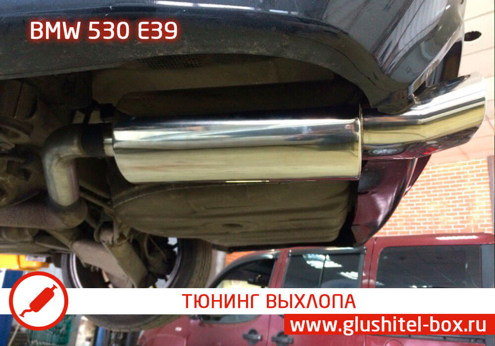 BMW 530 E39 тюнинг выхлопа