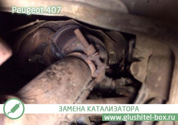 Peugeot 407 удаление катализатора