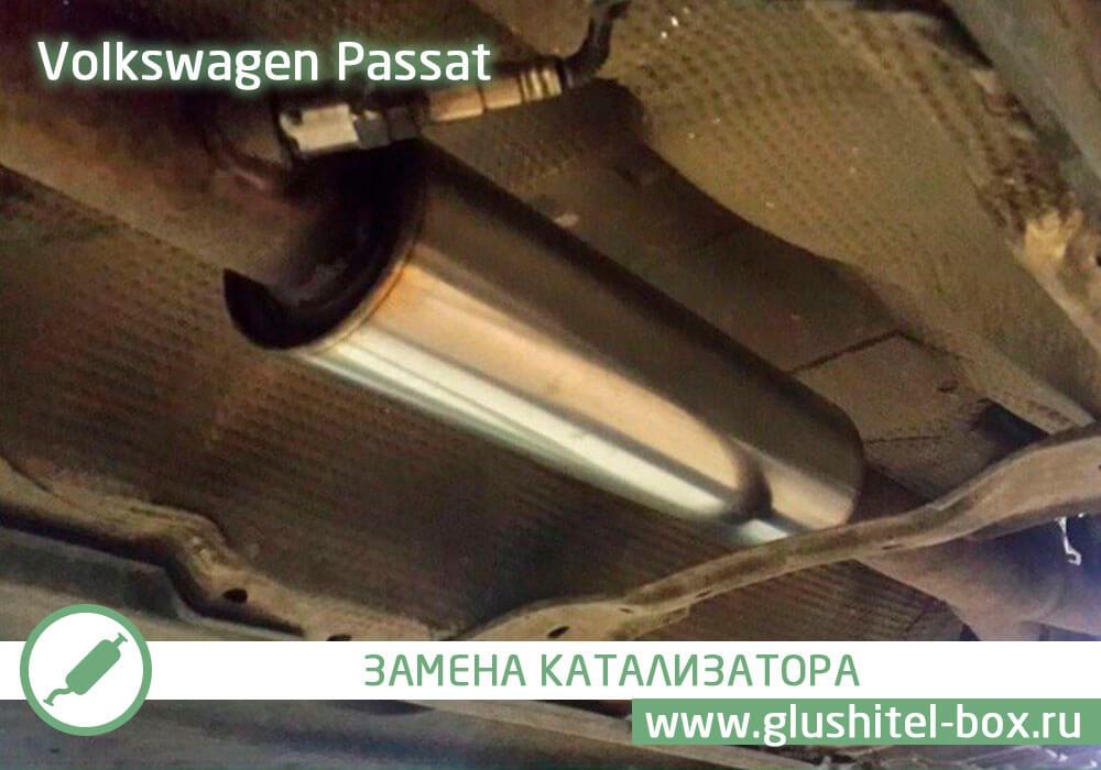 Volkswagen Passat B6 замена катализатора на пламегаситель
