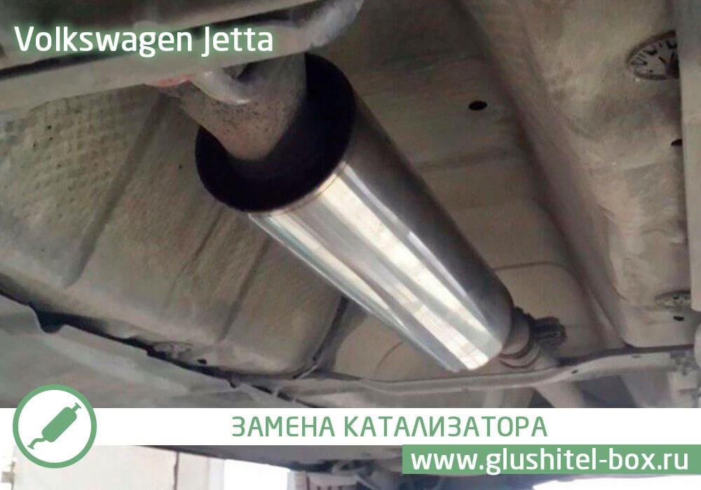 Volkswagen Jetta пламегаситель