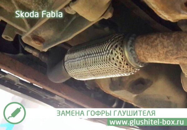 Skoda Fabia замена гофры глушителя