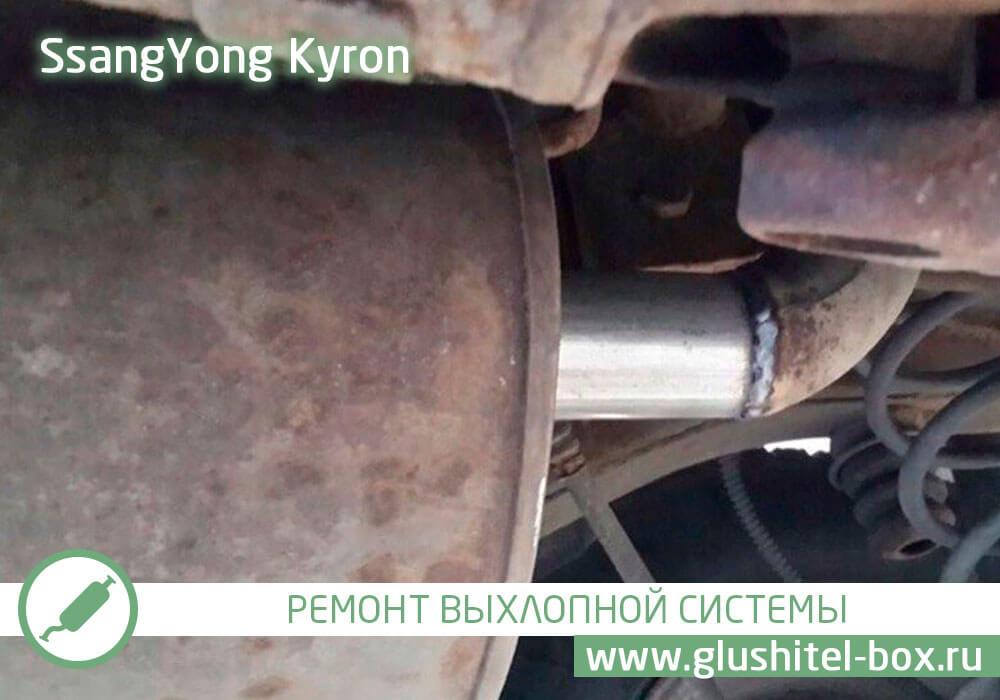 SsangYong Kyron ремонт глушителя