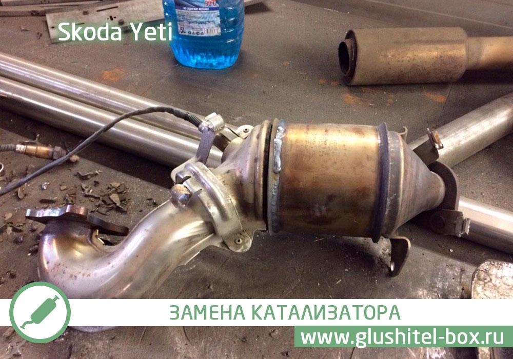 Skoda Yeti замена катализатора