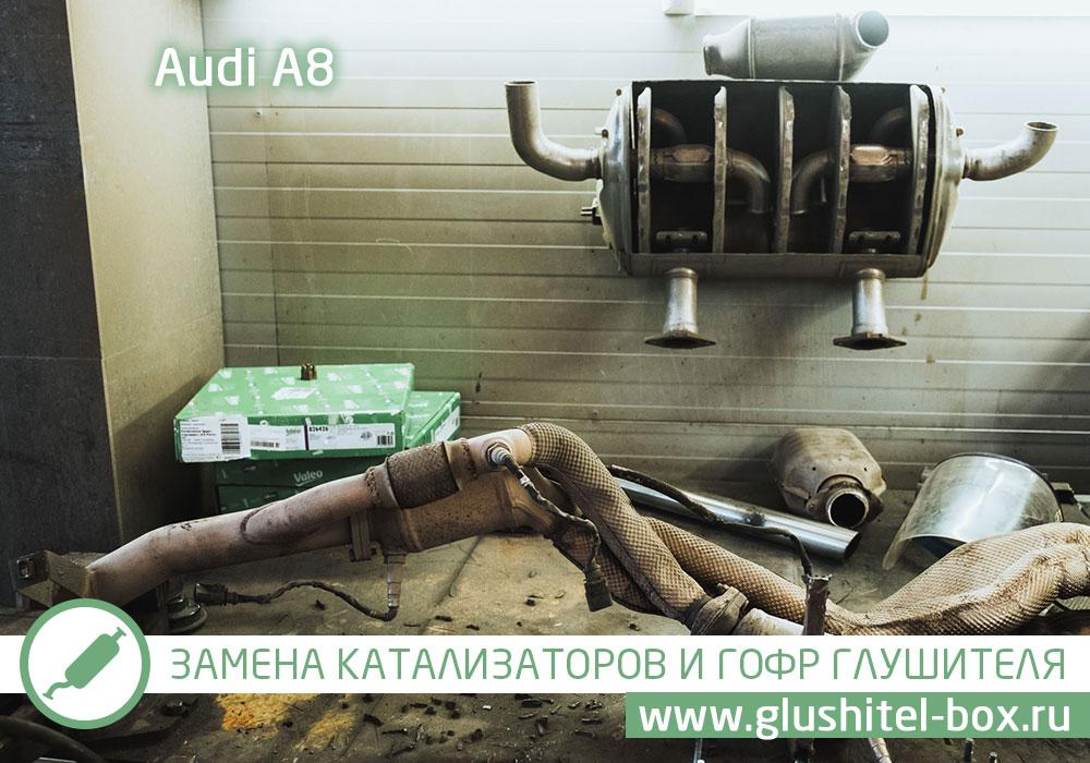 Audi A8 замена катализаторов