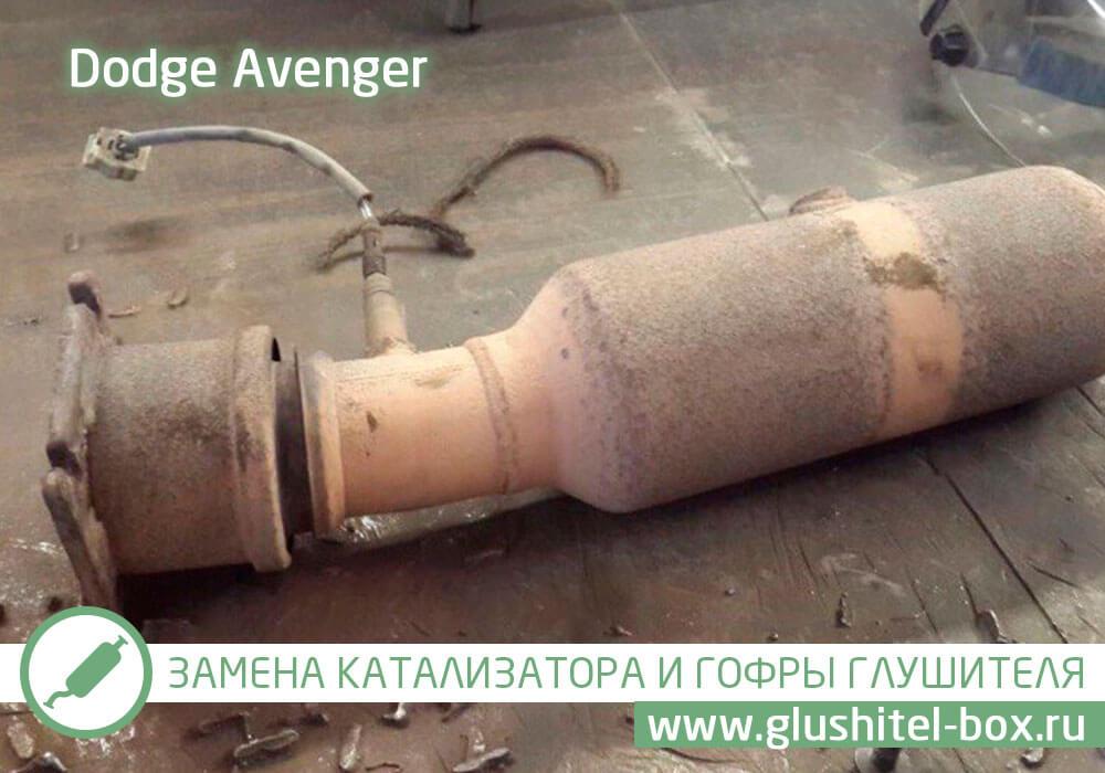 Dodge Avenger удаление катализатора