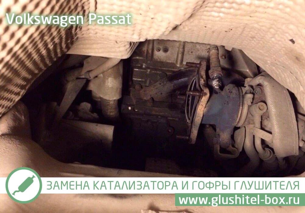 Volkswagen Passat удаление катализатора